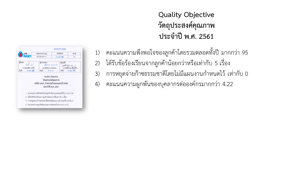 Ptt ngd quality policy quality objective altavistaventures Images